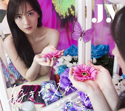 JY「好きな人がいること」(完全生産限定盤)(DVD付)