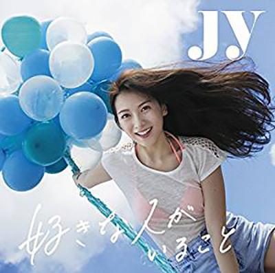 JY「好きな人がいること」(初回生産限定盤)(DVD付)