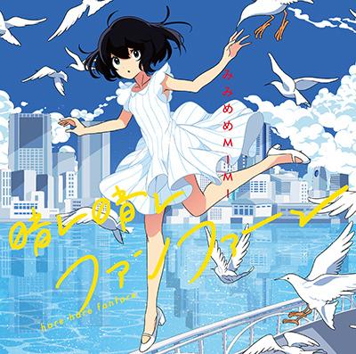 みみめめMIMI「晴レ晴レファンファーレ」 初回盤(CD+DVD)