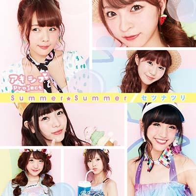 アキシブProject「Summer Summerセツナツリ」【Type B】
