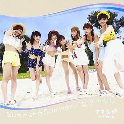 アキシブProject「Summer Summerセツナツリ」【Type D】