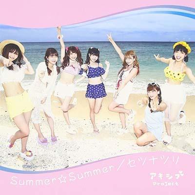 アキシブProject「Summer Summerセツナツリ」【Type C】