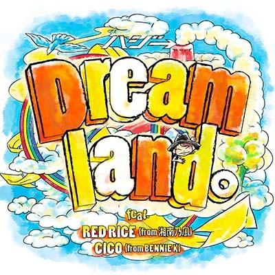 ハジ→「Dreamland。feat. RED RICE (from 湘南乃風), CICO (from BENNIE K)」(初回限定盤)(DVD付)