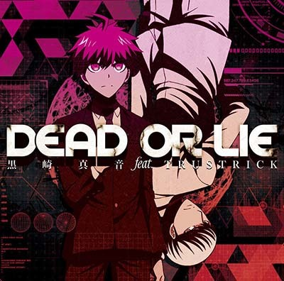 黒崎真音「DEAD OR LIE」(初回限定アニメ盤CD+DVD)TVアニメ(ダンガンロンパ3-The End of 希望ヶ峰学園- 未来編)オープニングテーマ