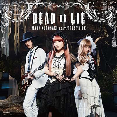 黒崎真音「DEAD OR LIE」(初回限定盤CD+Blu-ray)TVアニメ(ダンガンロンパ3-The End of 希望ヶ峰学園- 未来編)オープニングテーマ