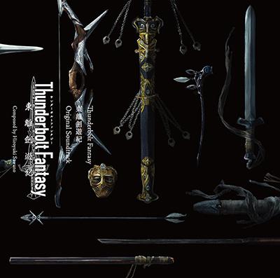 澤野弘之「Thunderbolt Fantasy 東離劍遊紀 オリジナルサウンドトラック」