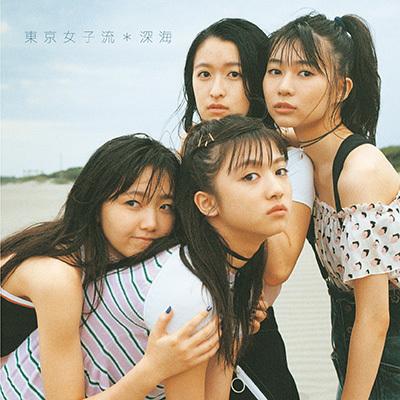 東京女子流「深海」
