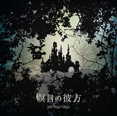 やなぎなぎ「瞑目の彼方」(通常盤) TVアニメ(ベルセルク)エンディングテーマ