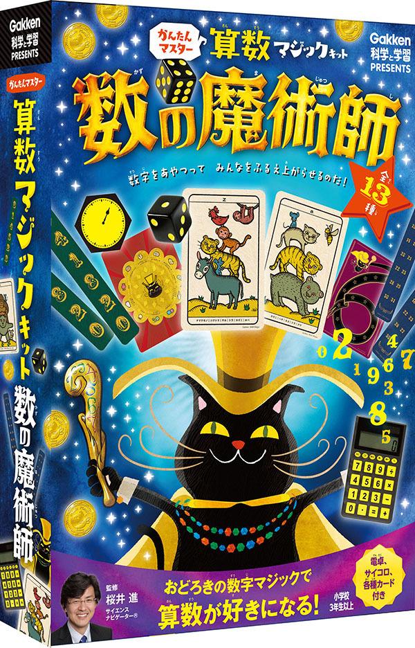 2016_株式会社学研プラス_物販_04