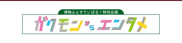 2017_ガクモンからエンタメ_002