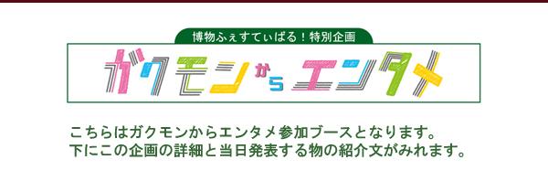 2017_ガクモンからエンタメ_001