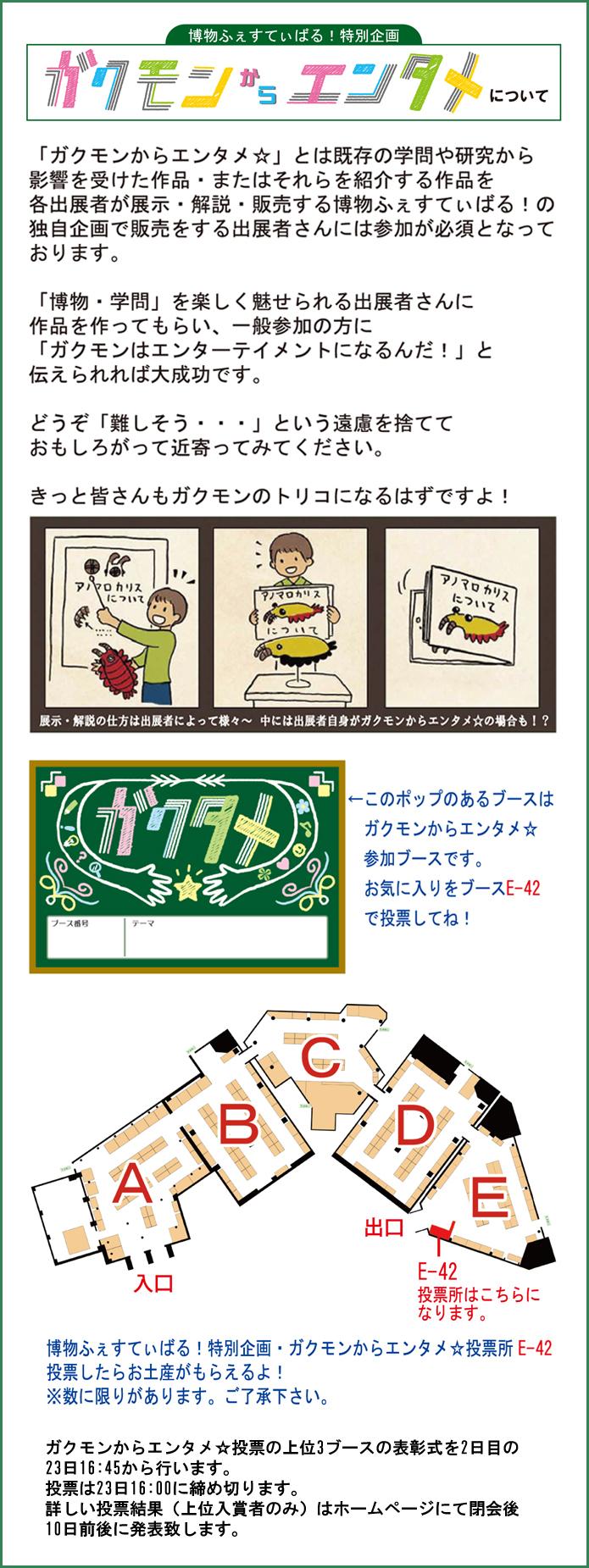 2017_ガクモンからエンタメ_003