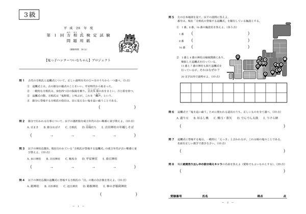 2017_ガクタメ_恵方巻きコルネ_02