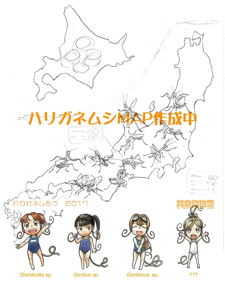 2017_箱庭動物園と遊蛾堂1_01