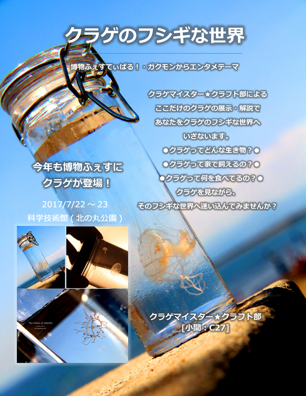 2017_ガクタメ_クラゲマイスター★クラフト部_01
