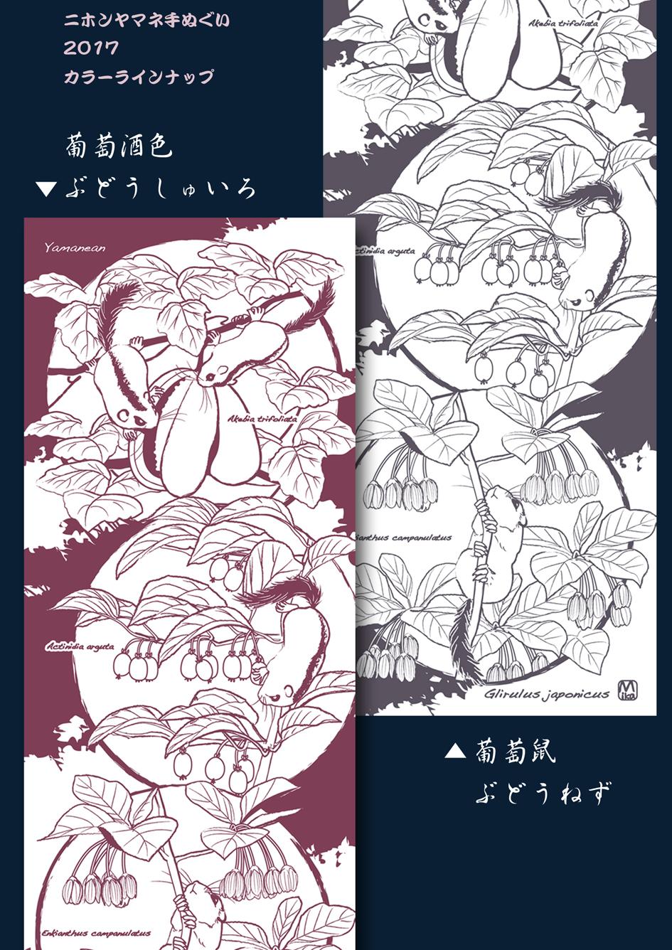 2017_山眠庵(やまねあん)_09