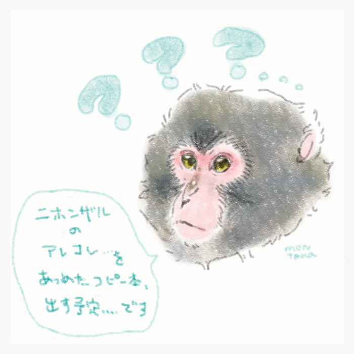 2017_ガクタメ_もんたなのポッケ_01