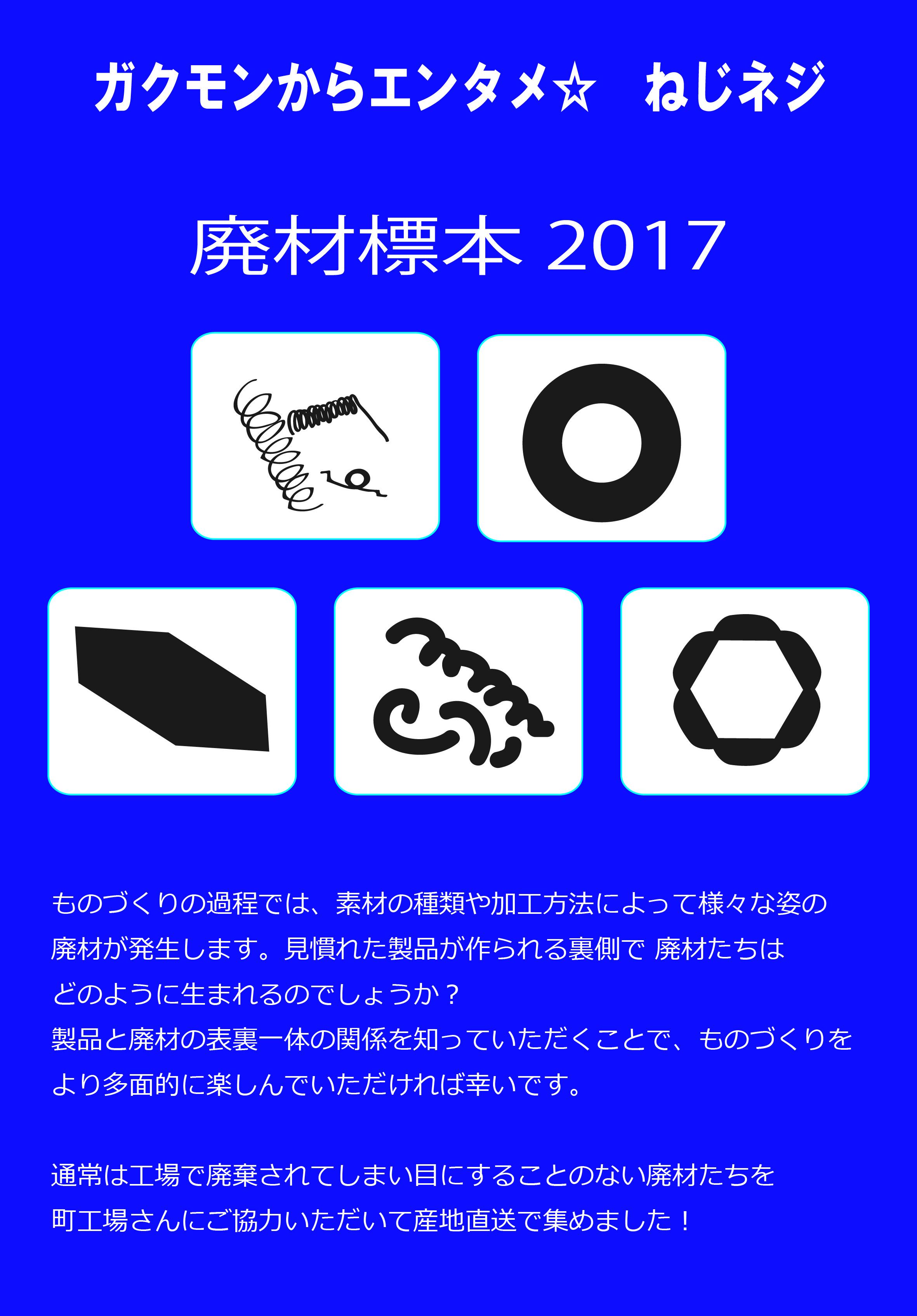 2017_ガクタメ_ねじネジ屋_01