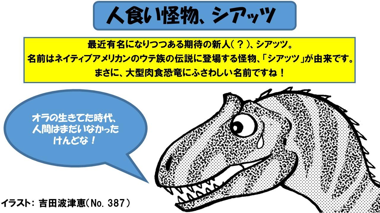 2017_ガクタメ_恐竜倶楽部_02