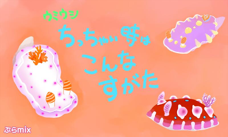 2017_ガクタメ_ぷらmix_01