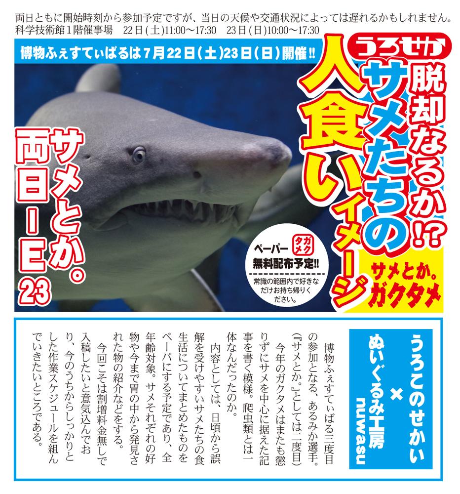 2017_ガクタメ_サメとか。_01