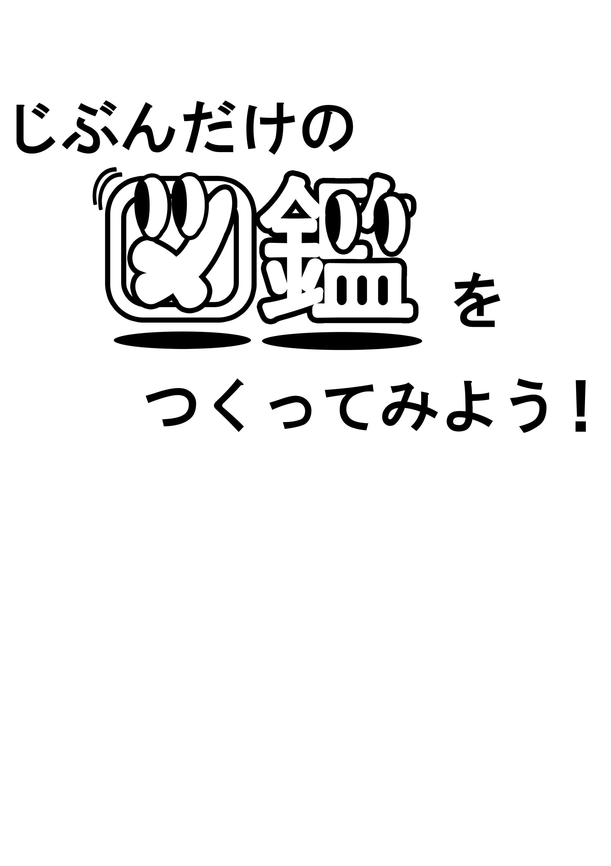 2017_ガクタメ_図鑑T_01