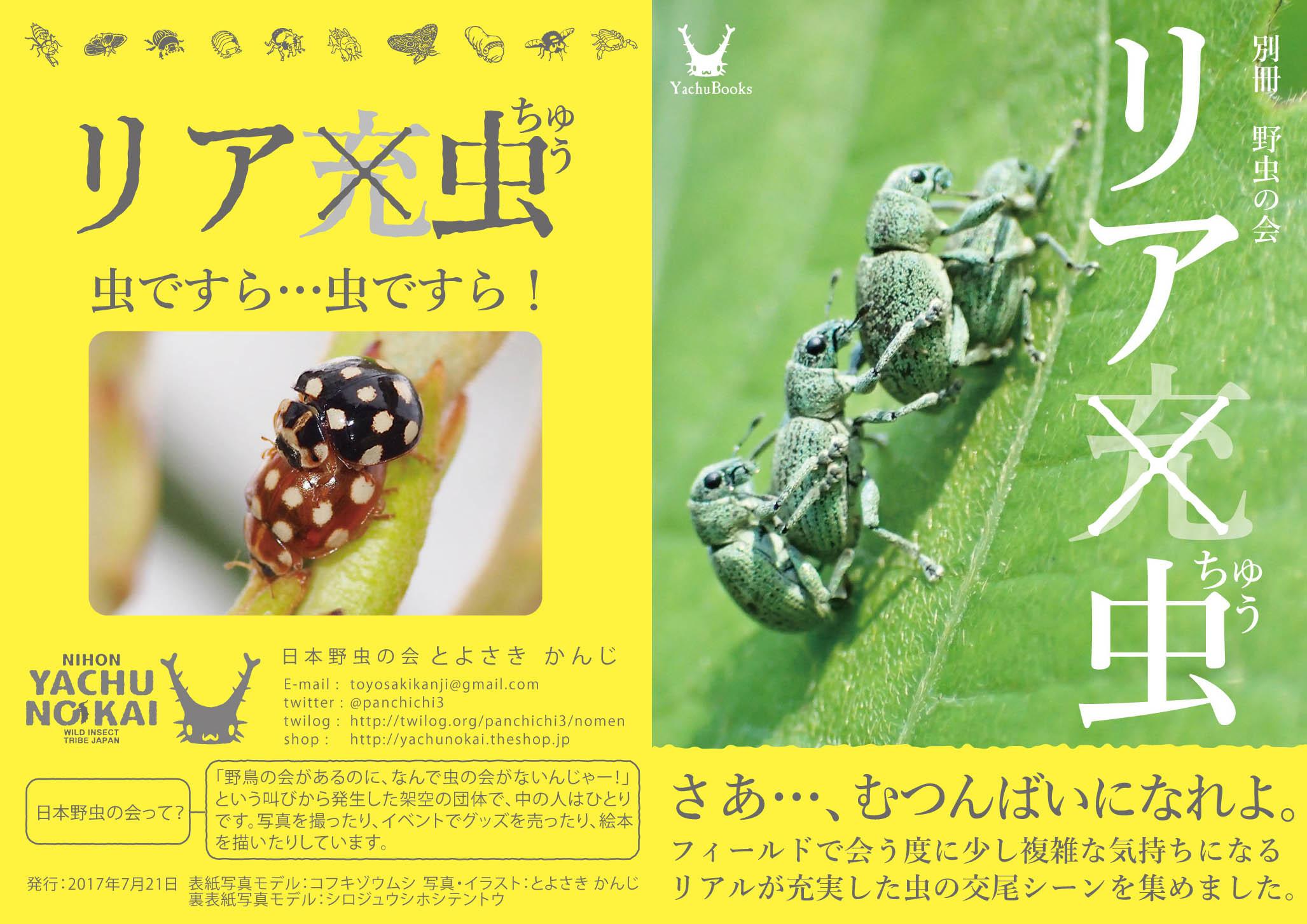 2017_ガクタメ_日本野虫の会_01