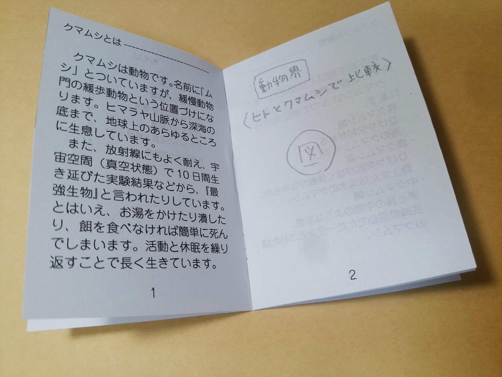2017_ガクタメ_ぐるりん_02