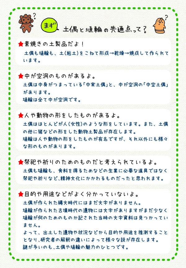 2017_ガクタメ_円葉堂_01