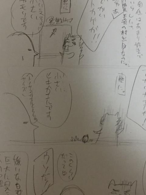 2017_ガクタメ_玉屋本舗_01