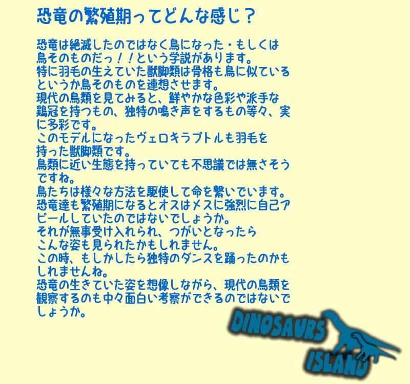 2017_ガクタメ_恐竜の島_01