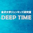 2017_DEEPTIME_logo.jpg