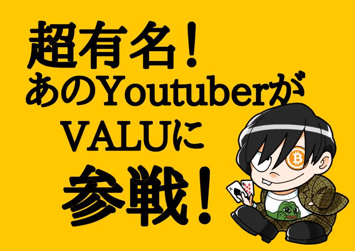 Youtuberヒカル氏、自分のVALUを買い煽り後全部売却→大変な状況に