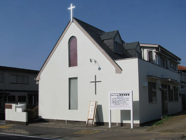 海老名教会