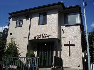 横浜中田教会