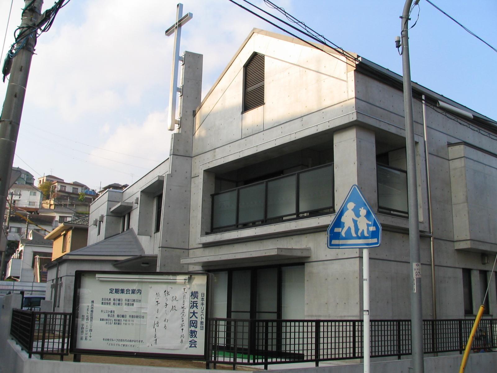横浜大岡教会
