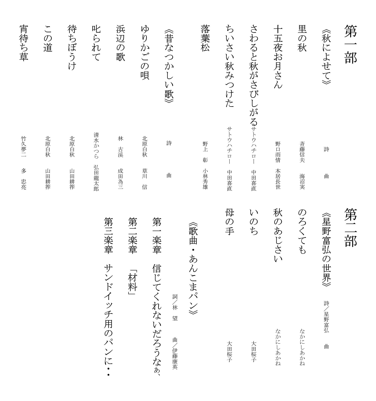 東田陽子ソプラノリサイタル