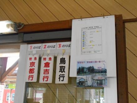 はんきゅ~の三江トライ! その6 松江しんじ湖温泉~大阪