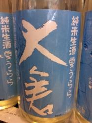 ookura-natu01.jpg