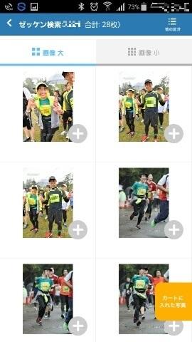 仙台マラソン②