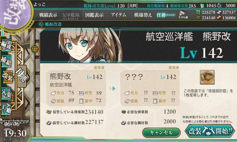 170606熊野改二改装