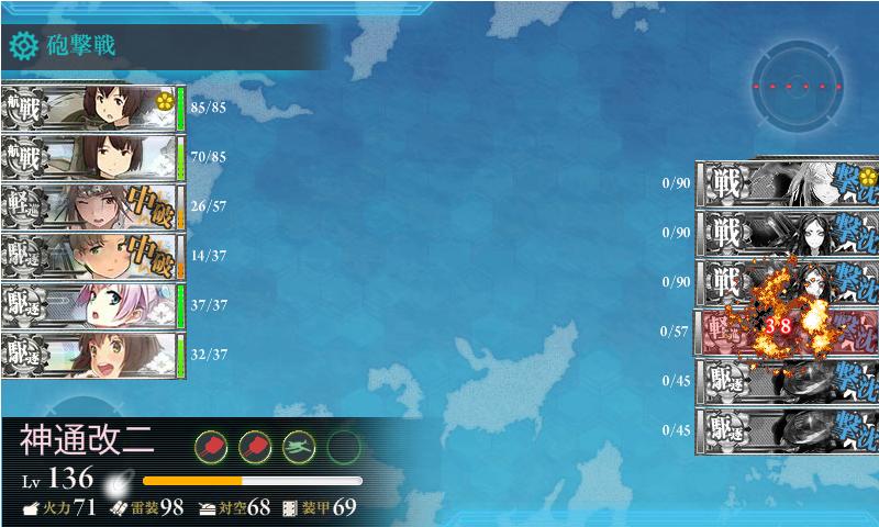 四航戦任務2-5