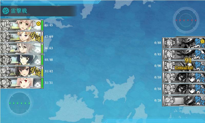 由良改二任務2-3