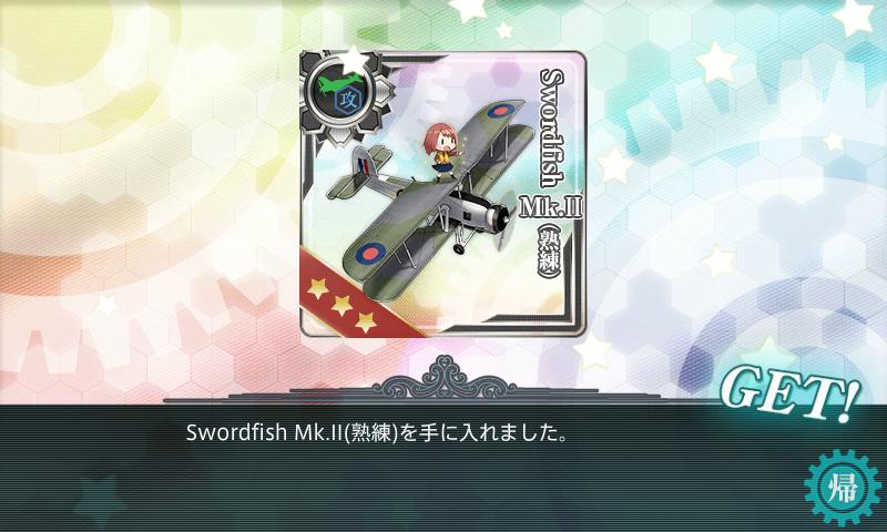 17夏E-3報酬「swordfishMkII(熟練)」
