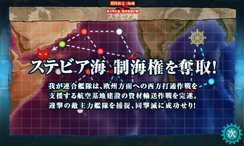 17夏E-3攻略完了