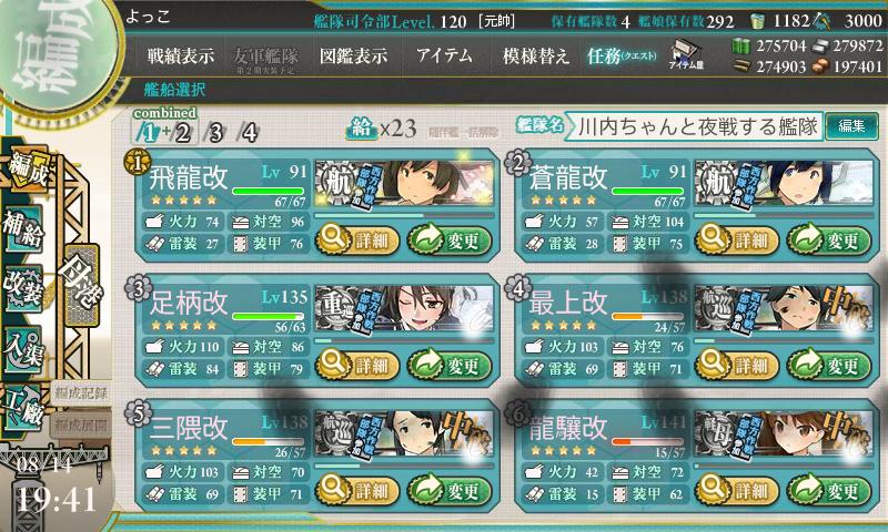 17夏E-3戦力第一艦隊
