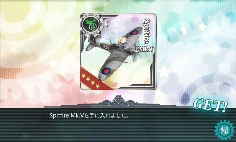17夏E-4報酬spitfireMkV