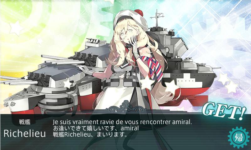 17夏E-4報酬「Richelieu」