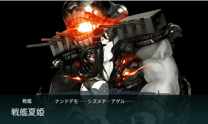 17夏E-5ボス