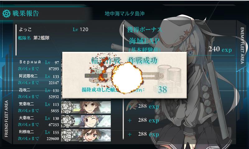 17夏E-6輸送破壊